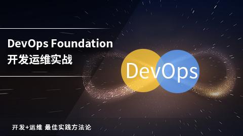 上海甫崎IT教育上海甫崎DevOps Foundation國際認證圖片