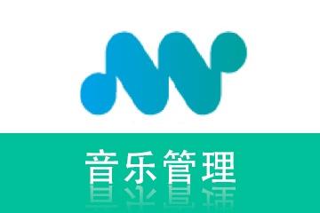 上海MU音樂工作室上海MU音樂管理培訓課程圖片