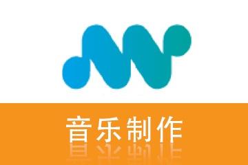 上海MU音樂工作室上海MU音樂制作培訓課程圖片
