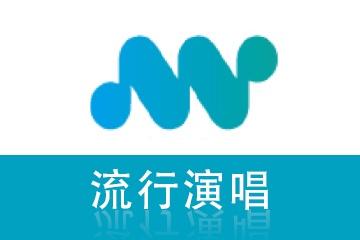 上海MU音樂工作室上海MU流行音樂流行演唱培訓課程圖片