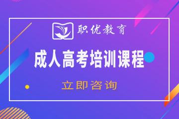 上海职优教育上海成人高考培训凯发k8App图片