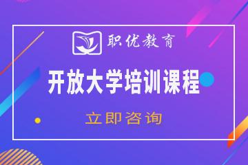 上海职优教育上海开放大学培训凯发k8App图片