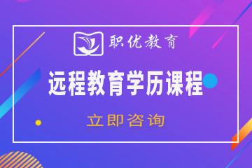 上海職優教育上海遠程教育學歷課程圖片