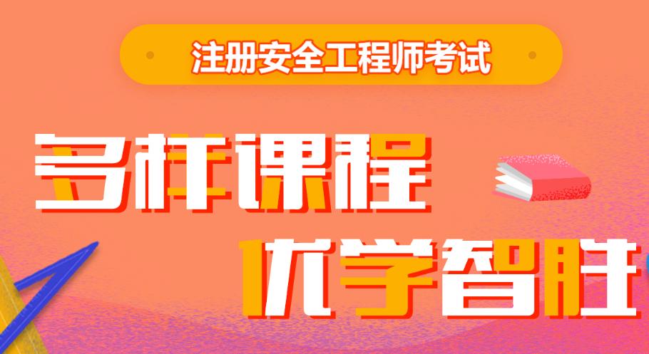 西安中公建工教育西安注冊安全工程師考試培訓課程圖片