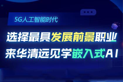 北京華清遠見教育北京華清遠見嵌入式人工智能培訓圖片