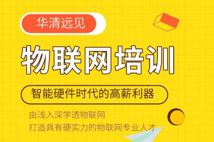 上海華清遠見教育上海華清遠見物聯網培訓圖片