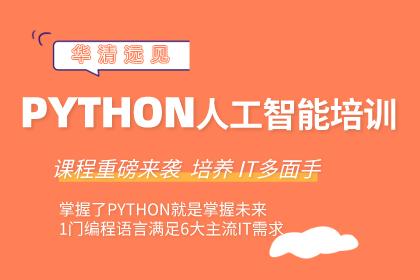 上海華清遠見教育上海華清遠見Python+人工智能培訓圖片