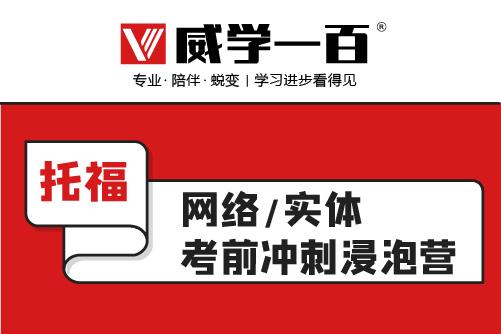 广州威学一百教育广州托福考前冲刺浸泡营图片图片