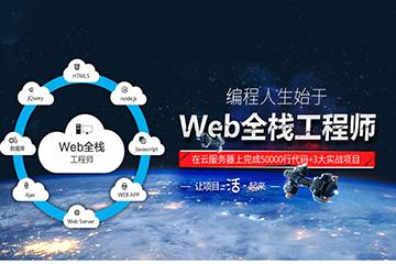 上海達內IT培訓學校上海達內WEB全棧工程師培訓課程圖片