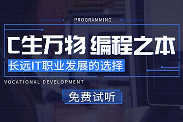 上海達內IT培訓學校上海達內C++軟件工程師培訓課程圖片