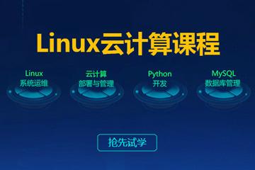 上海達內IT培訓學校上海達內Linux云計算全棧工程師培訓課程圖片