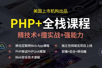 上海達內IT培訓學校上海達內php開發工程師培訓課程圖片