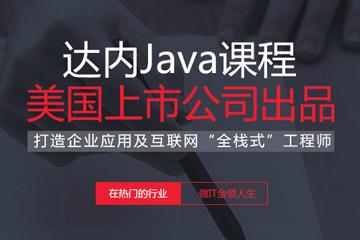 广州达内IT培训学校广州JAVA开发工程师就业培训凯发k8App图片图片