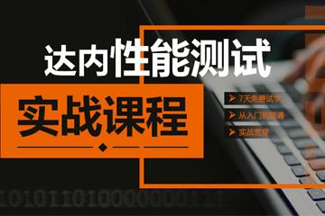 上海達內IT培訓學校上海達內高級軟件測試工程師培訓課程圖片