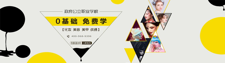 深圳歐藝麗化妝培訓學校
