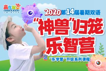 赢在起点早教中心2020第14届暑期双语神兽归笼乐智营图片
