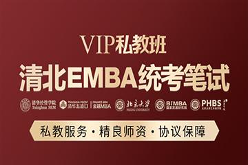 都学课堂清华北大EMBA统考VIP私教班图片