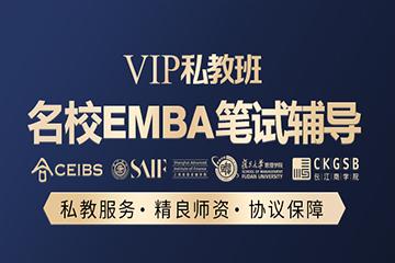 都学课堂上交大复旦长江中欧EMBA入学考试VIP私教班图片