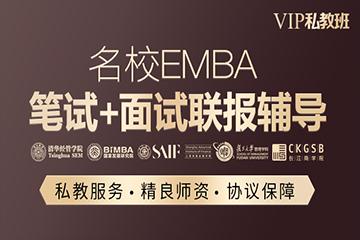 都学课堂EMBA名校面试笔试VIP私教班图片