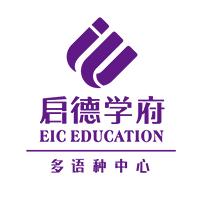 广州启德学府多语种中心