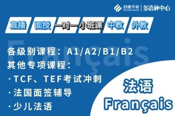 广州启德学府多语种中心广州法语培训凯发k8App图片图片