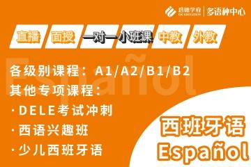 广州启德学府多语种中心广州西班牙语培训凯发k8App图片图片
