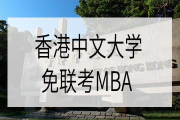 免聯考MBA香港中文大學免聯考MBA—可做留服認證圖片