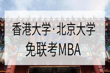 免聯考MBA香港大學-北京大學EMBA項目—中外合作辦學項目圖片