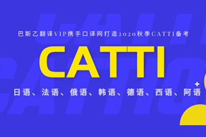 上海巴斯乙翻译VIPCATTI培训班(小语种)图片