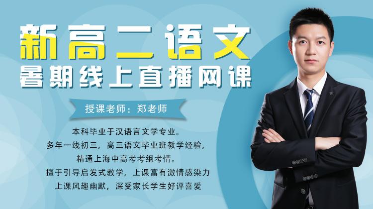 上海樹元教育上海樹元教育新高二語文課程圖片