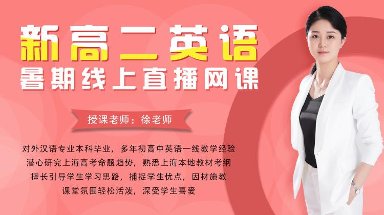 上海樹元教育上海樹元教育新高二英語課程圖片