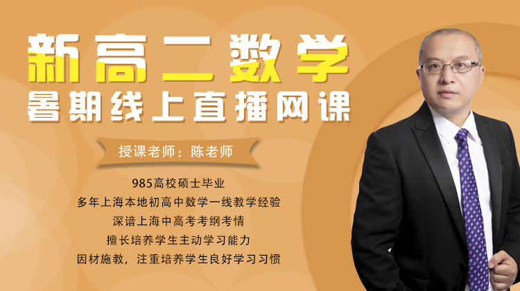 上海树元教育上海树元教育新高二数学凯发k8App图片