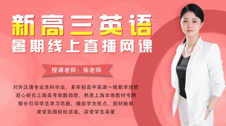 上海樹元教育上海樹元教育新高三英語課程圖片