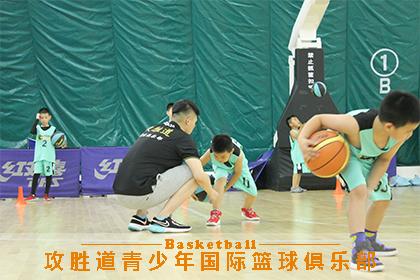 北京攻勝道籃球體育培訓北京攻勝道8-10歲青少兒籃球培訓圖片