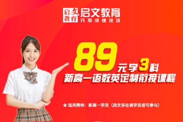 上海啟文教育上海啟文暑期新高一銜接課|89元9課時圖片