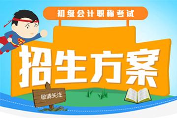 北京中公會計初級會計職稱考試輔導課程圖片圖片