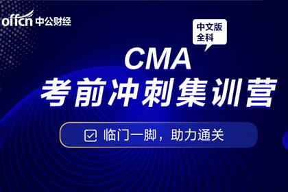 北京中公會計CMA考前沖刺集訓圖片圖片