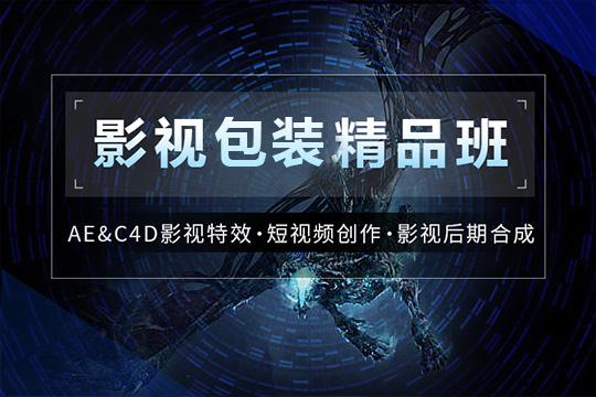 上海非凡教育上海影視包裝精品培訓班圖片