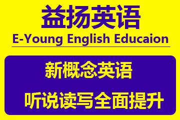 广州益扬英语教育广州益扬新概念英语培训课程图片