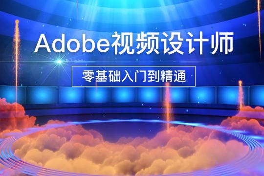 上海非凡教育上海Adobe數碼視頻設計師培訓班圖片