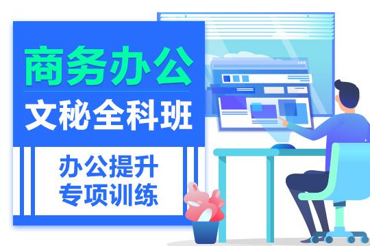 上海非凡进修学院上海高级商务文秘办公就业培训班图片图片