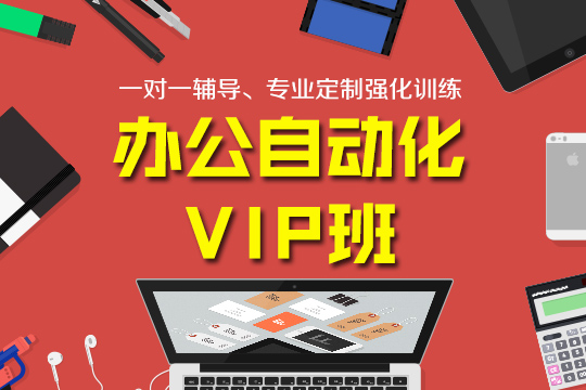 上海非凡进修学院上海办公自动化VIP培训班图片图片