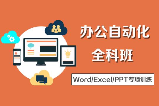 上海非凡教育上海办公自动化全科培训班图片