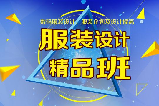 上海服装设计师精品培训班