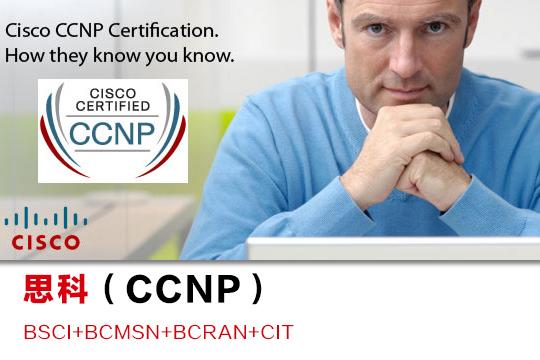 上海非凡教育上海思科CCNP認證網絡工程師培訓班圖片