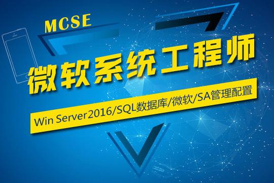 上海非凡教育 上海微軟MCSE網絡工程師培訓班圖片