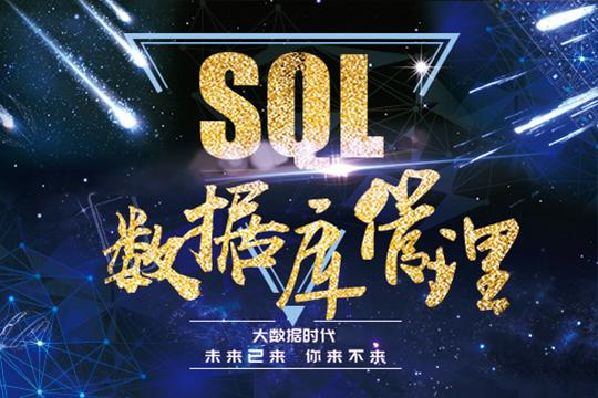 上海非凡教育上海SQL數據庫管理培訓班圖片