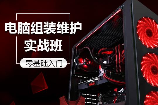 上海非凡教育上海電腦組裝組網維護全科班圖片