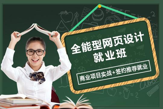 上海非凡教育上海全能型網頁設計就業班圖片