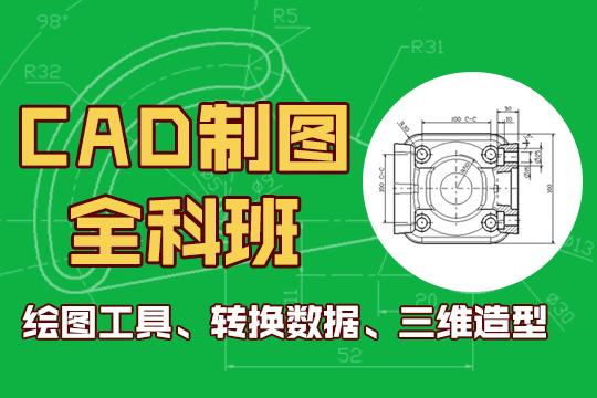 上海非凡进修学院上海模具CAD机械制图实战培训班图片图片